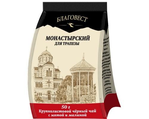 Чай Монастырский с мятой и малиной 50гр.