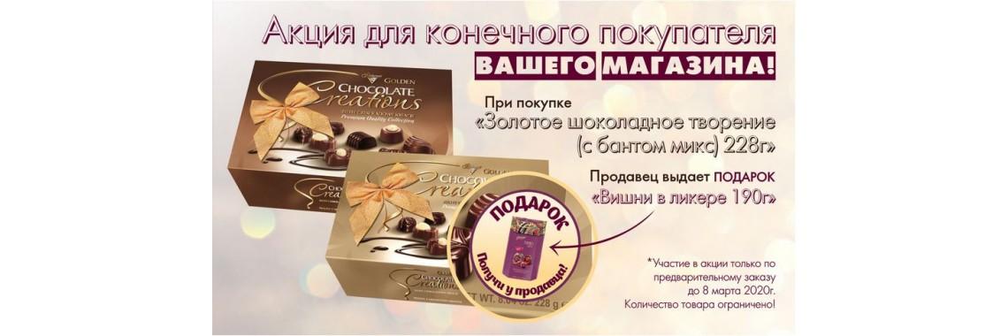 Акция для Покупателей на Sweet-trade.ru!