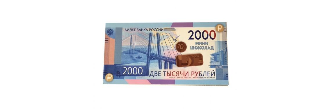 Набор молочного шоколада 2000 рублей-лучший подарок!