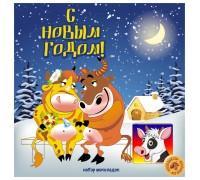 Набор мини шоколадок СИМВОЛ ГОДА 60гр